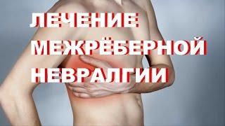 видео Невралгия