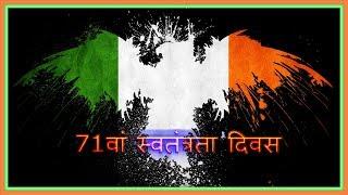 71वा  स्वतंत्रता दिवस भारत | 71st Independence Day India