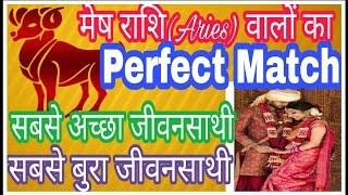 मेष राशि(Aries) वालों का Perfect Match सबसे अच्छा जीवनसाथी, सबसे बुरा जीवनसाथी