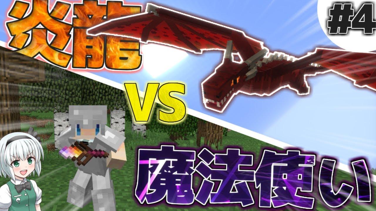 【マイクラ】(ドラゴンvs魔法使い妖夢!!)竜を征くマインクラフトS2 Part4(ドラゴンMOD)【ゆっくり実況】