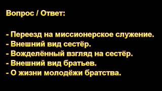 О внешности сестёр. А.В. Гамм. МСЦ ЕХБ.