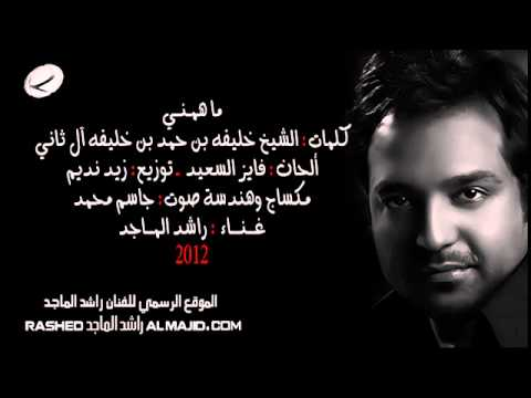 e51e4a8bd غروه - راشد الماجد   2013 حصري   FunnyCat.TV