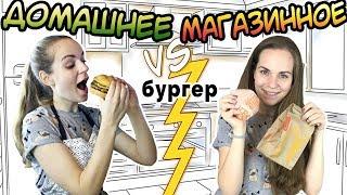 """""""ДОМАШНЕЕ vs МАГАЗИННОЕ"""" Чизбургер"""