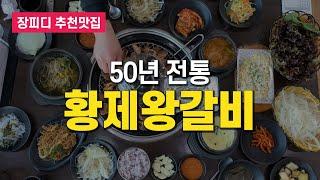 장피디 추천맛집 충북 청주시 상당구 용암북로 130 황…