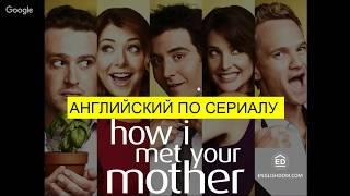 Английский по сериалу How I met your mother
