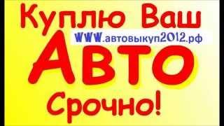 Продать автомобиль 8(926)77-99-059 на запчасти, на разборку(, 2012-11-07T15:13:18.000Z)