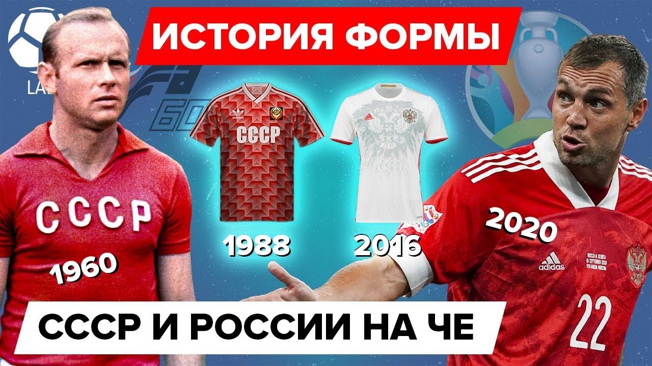 История формы сборной России (СССР) на Чемпионатах Европы