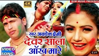 Dewar sala aankh mare||Holi me bhauji aankh mare|| Awadhesh premi holi video song 2019