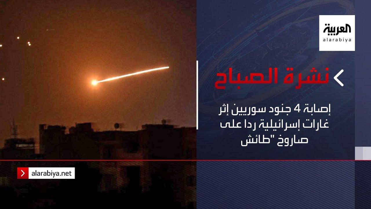نشرة الصباح | إصابة 4 جنود سوريين إثر غارات إسرائيلية ردا على صاروخ -طائش-  - نشر قبل 3 ساعة