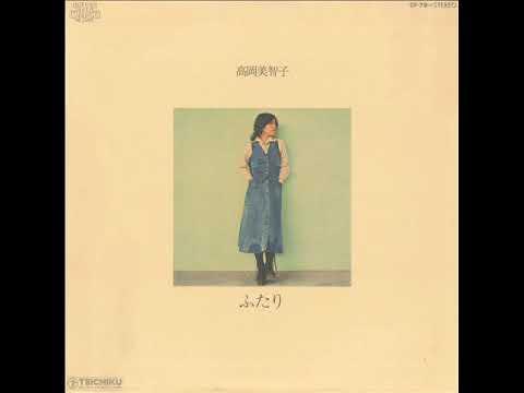 高岡美智子「影」[1975]