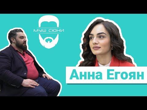 Анна Егоян - образ или личность, поэзия, кино, полярность / Муш Сюни