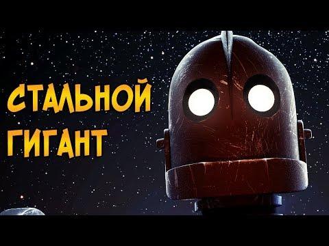 Стальной гигант мультфильм