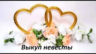 Русская свадьба. Выкуп невесты
