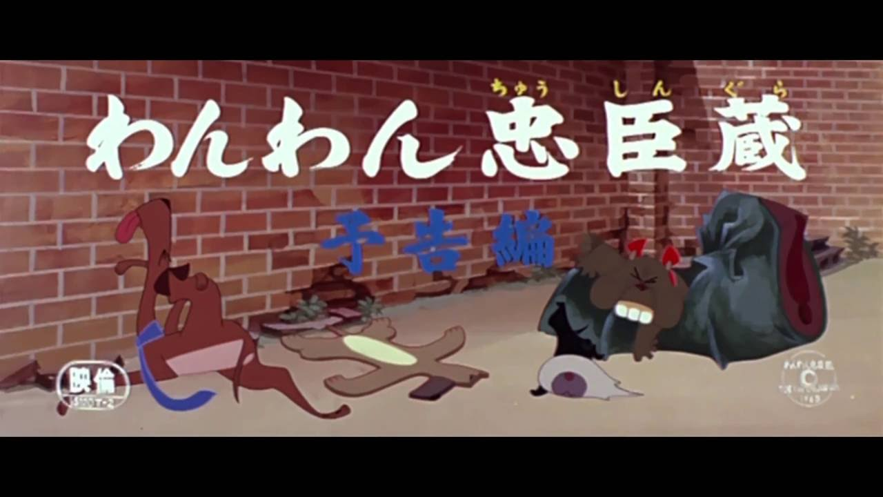 Wan Wan Chûshingura (Toei, 1963) Japanese Trailer - HD 1080p