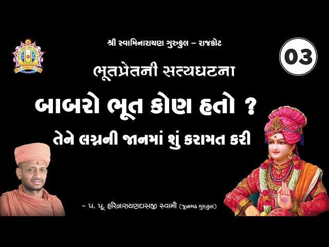Bhutpret ni Satya Ghatna || Part 03 || બાબરો ભૂત કોણ હતો ? || Harinarayan Swami
