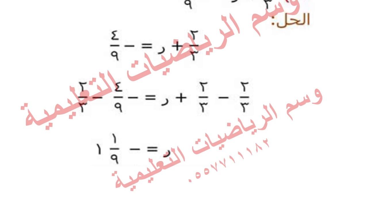 درس 1 2 حل المعادلات ذات الخطوة الواحدة 3م ف1 Youtube