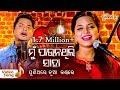 Asima Panda & RS Kumar | ମୁଁ ପାଉନଥିଲି ସାହା Mu Paunathili Saha | Movie Sankha Sindura | Puni Thare