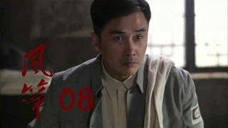 风筝 | Kite 08【DVD版】(柳雲龍、羅海瓊、李小冉等主演)