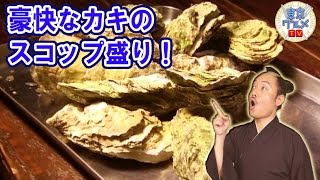 門前仲町 - カキ大好き!産地別でカキ食べ比べができるカジュアルなオイスターバー!!(3/3)