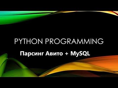 Python Авито Mysql парсинг