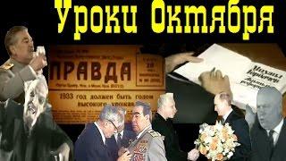 Уроки Октября Вся история СССР за 4 минуты Lessons of October all USSR's history for 4 minutes