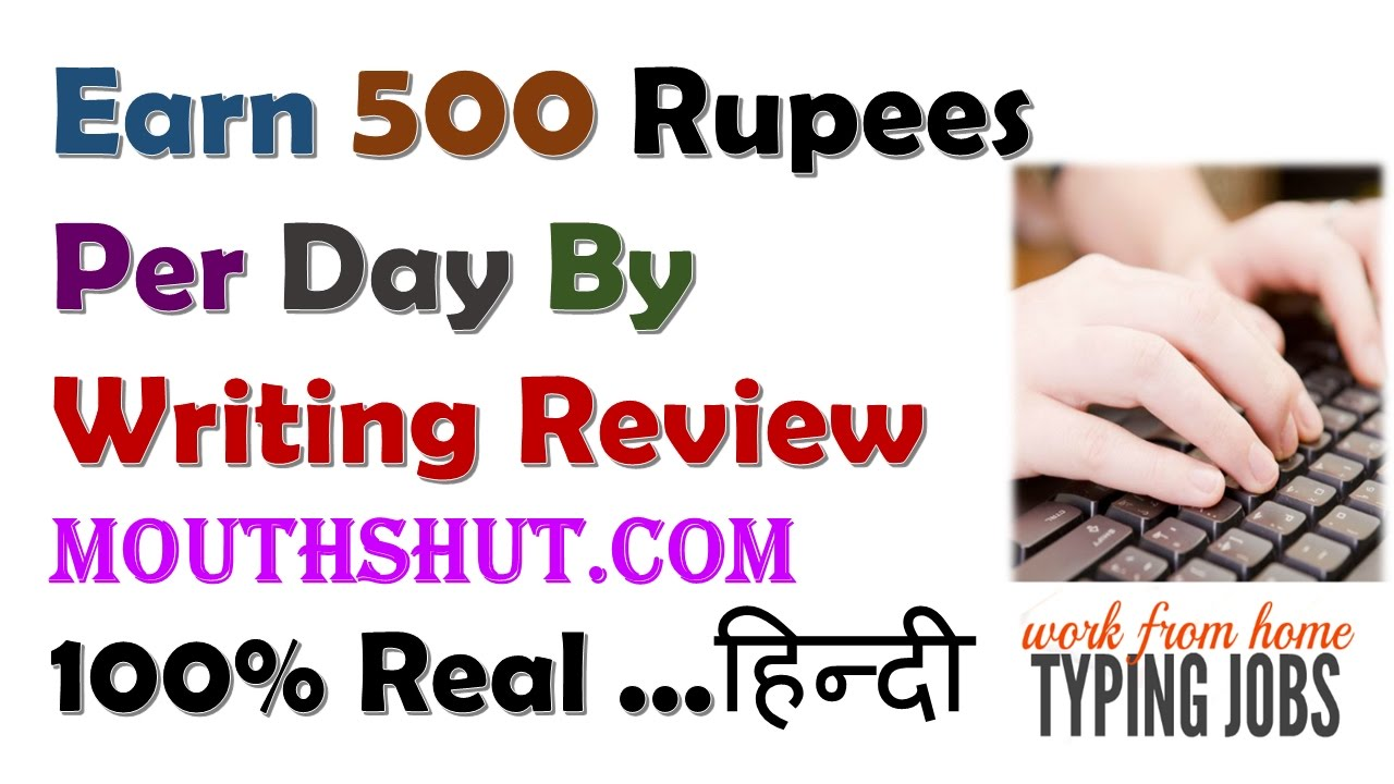 Earn 500 Rupees Per Day Online! Typing Job! With Full Guide & Tricks ...