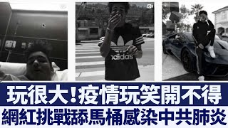 疫情玩笑開不得 挑戰舔馬桶感染「中共肺炎」|新唐人亞太電視|20200327