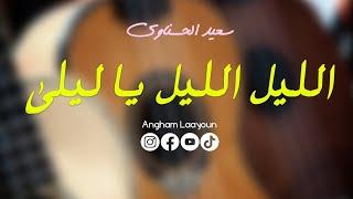 الفنان سعيد الحسناوي بأغنية