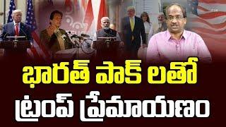 భారత్ పాక్ లతో ట్రంప్ ప్రేమాయణం || Debate With GVL On Trump Politics With India And Pak ||