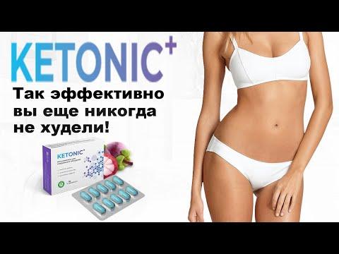 Ketonic+ - биокомплекс для быстрого похудения. Кетоник плюс, обзор, цена, купить.