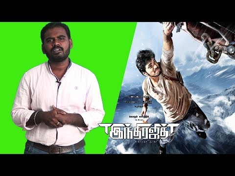 Indrajith Movie Review By DassKarthick |...