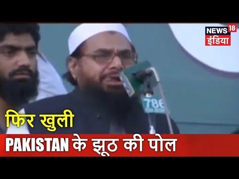 फिर खुली Pakistan के झूठ की पोल | मुद्दा गरम है | News18 India