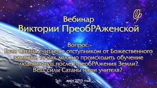 Виктория ПреобРАженская об эволюции человеческих душ после ПреобРАжения Земли