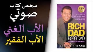 ملخص كتاب صوتي - الأب الغني.. الأب الفقير - روبرت كيوساكي - Marwan Benhafsia