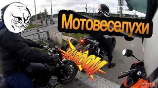 МОТОВЕСЕЛУХИ. Мото приколы | Funny motorcycle video compilation.