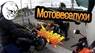 МОТОВЕСЕЛУХИ. Мото приколы | Funny motorcycle video compilation.(Со всего сезона насобиралось на целое видео. Мотовеселухи #2 - http://www.youtube.com/watch?v=1CEJV7CNIHQ Моя ветка на smotorom.ru..., 2014-12-02T14:27:23.000Z)