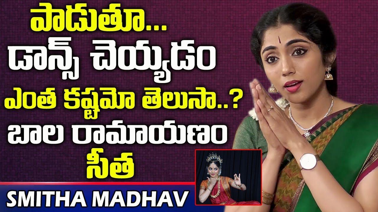 Bala Ramayanam Heroine Smitha Madhav About Dance   Smitha