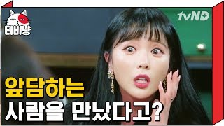 [TV Meow](ENG/SPA/IND)Jin Young Hearing About Her Having Plastic Surgery In Front Of Her | Life Bar