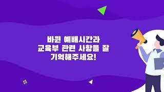 아틀란타 새교회 예배시간/주차 변경  안내