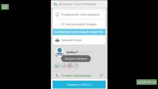Обзор - BlaBlaCar - Поиск попутчиков - для Андроид(, 2015-07-22T21:30:08.000Z)