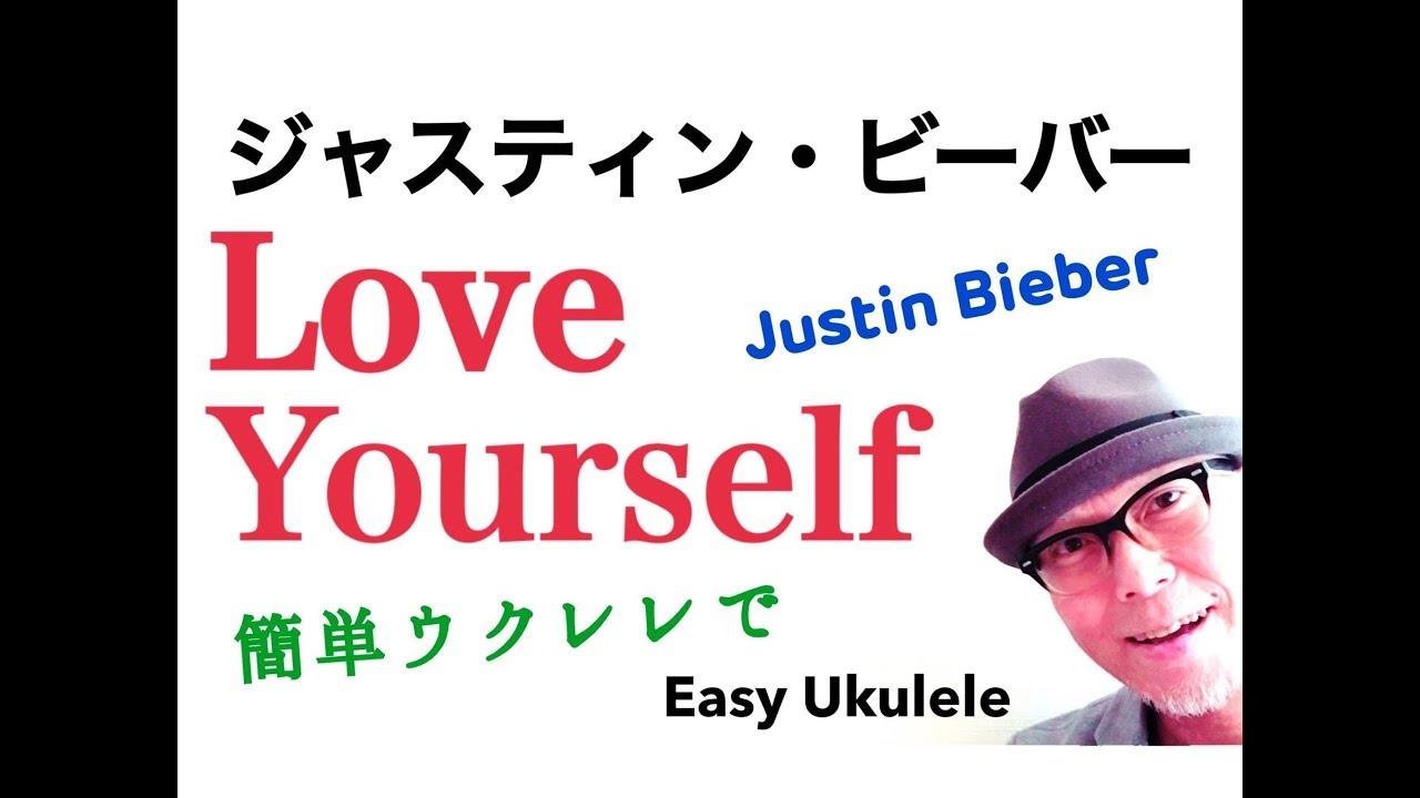 Justin Bieber・Love Yourself 【ウクレレ 超かんたん版 コード&レッスン付】Easy Ukulele