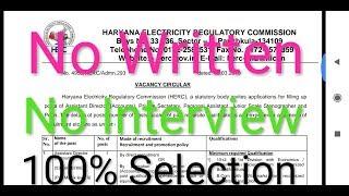 Haryana Vidut Nigam| No Written No Interview Direct Selection| KaraMazu Sarkari Naukri