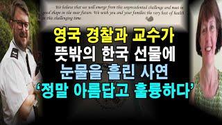 영국 경찰관과 교수가 예상 못한 한국의 선물에  행복한…
