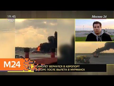 Работа аэропорта Шереметьево входит в график после ЧП с самолетом - Москва 24