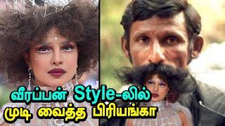 Actress Priyanka Chopra Hair style