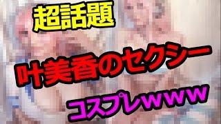 """叶姉妹の妹・美香が2月23日、公式ブログで""""すーぱーそに子""""のコスプレ姿..."""