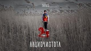 Таруто — Акциочистота (Official Audio)  Альбом  ЗАСВОБОДУМОЛОДЫХ 2019