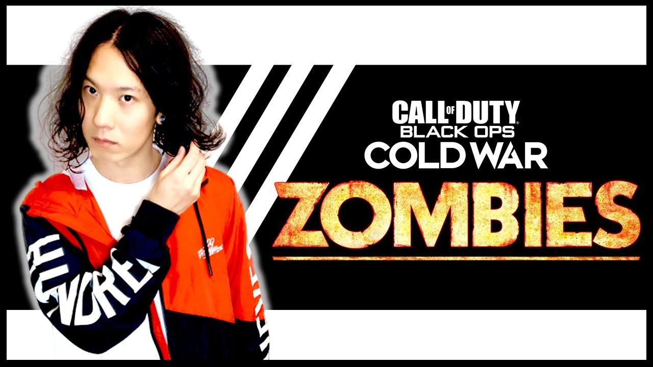 【CoD:BOCWゾンビ】新マップMAUER DER TOTEN 色々遊んでいくぞ~ CALL of DUTY Black Ops Cold War