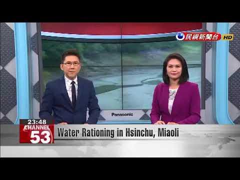 Water Rationing in Hsinchu, Miaoli