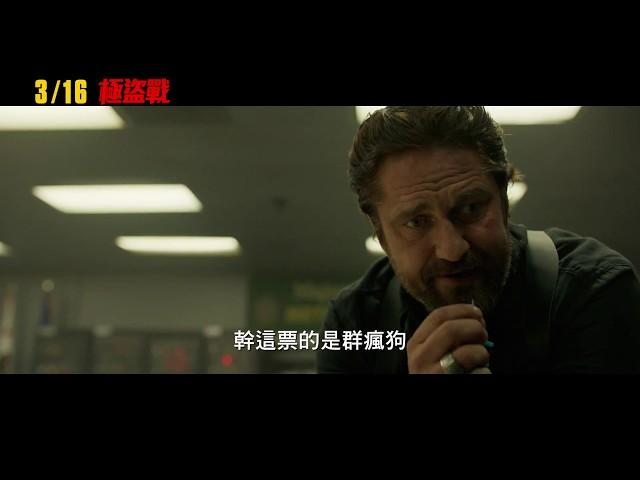 【極盜戰】Den of Thieves 精彩預告 ~03/16 不擇手段